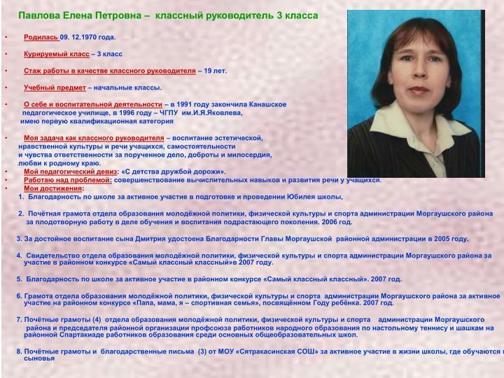 Павлова Елена Петровна –  классный руководитель 3 класса