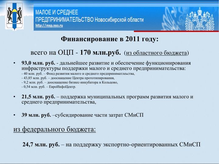 Финансирование в 2011 году: