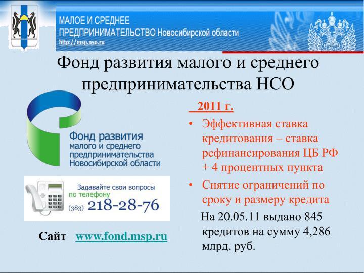 Фонд развития малого и среднего предпринимательства НСО