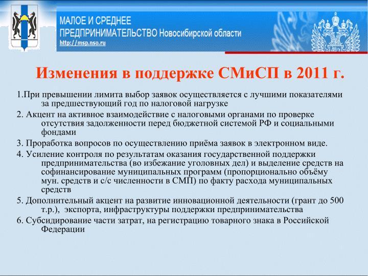 Изменения в поддержке СМиСП в 2011 г.