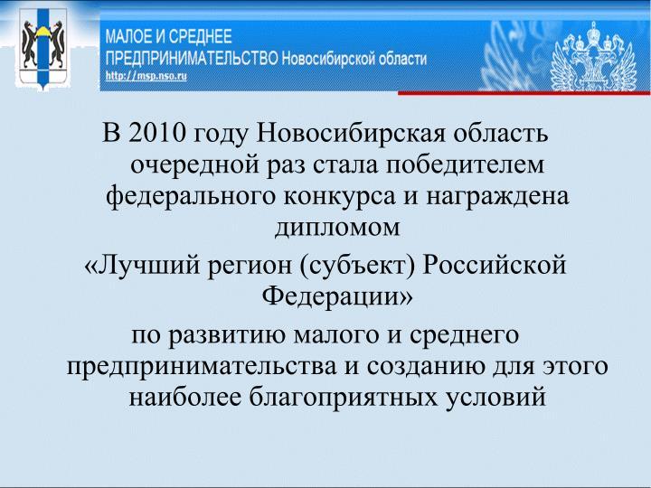 В 2010 году Новосибирская область очередной раз стала победителем федерального конкурса и награждена дипломом