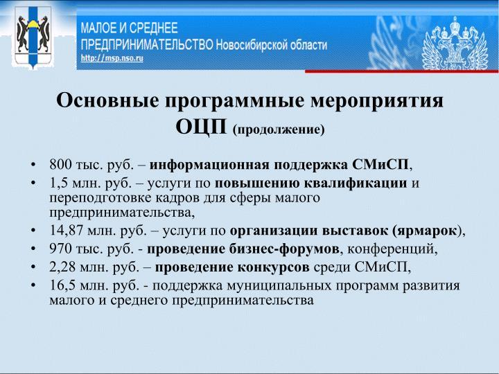 Основные программные мероприятия ОЦП