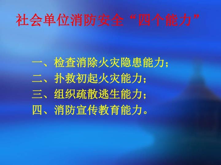 """社会单位消防安全""""四个能力"""""""