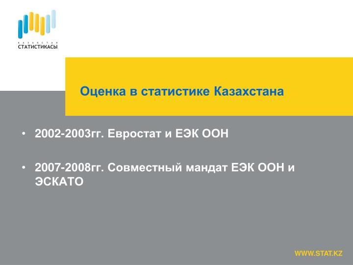 2002-2003гг. Евростат и ЕЭК ООН