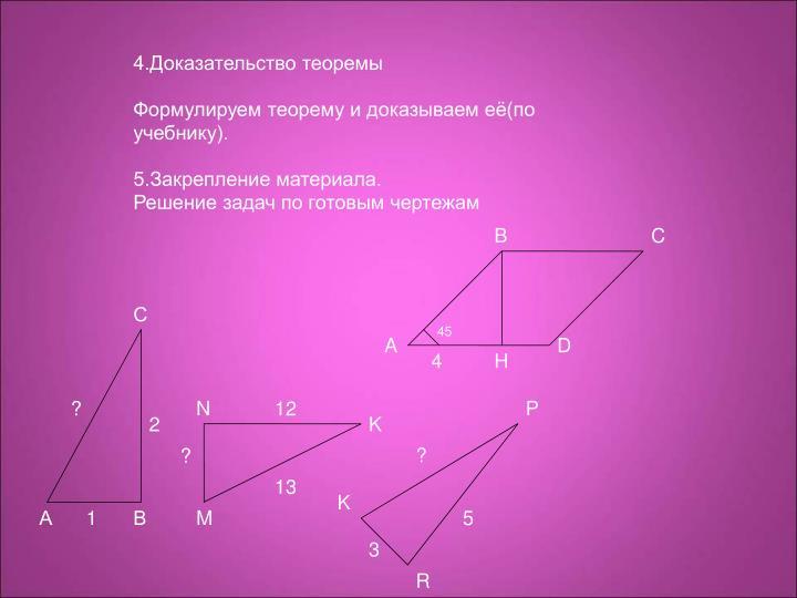 4.Доказательство теоремы