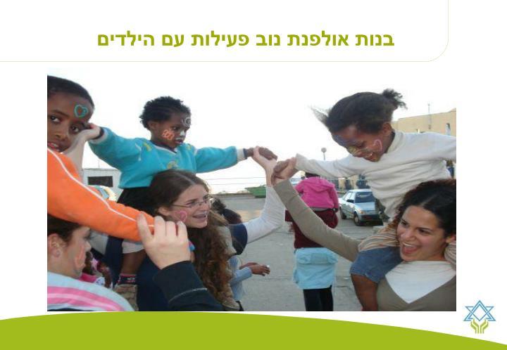 בנות אולפנת נוב פעילות עם הילדים