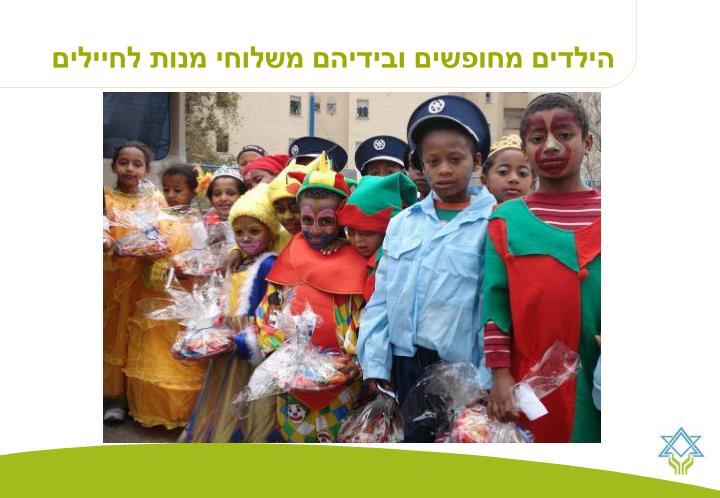 הילדים מחופשים ובידיהם משלוחי מנות לחיילים