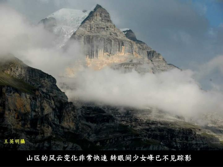 山区的风云变化非常快速 转眼间少女峰已不见踪影