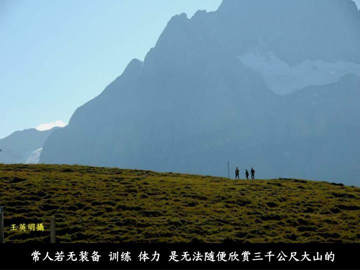 常人若无装备 训练 体力 是无法随便欣赏三千公尺大山的