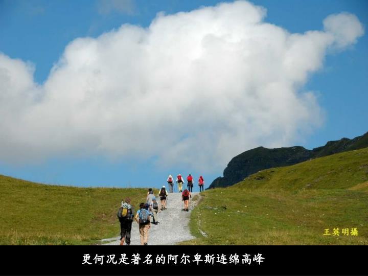 更何况是著名的阿尔卑斯连绵高峰