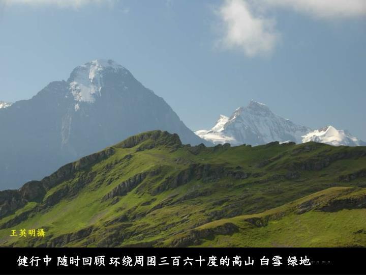 健行中 随时回顾 环绕周围三百六十度的高山 白雪 绿地