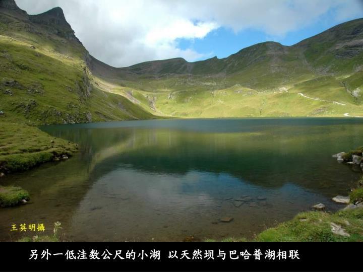 另外一低洼数公尺的小湖 以天然坝与巴哈普湖相联