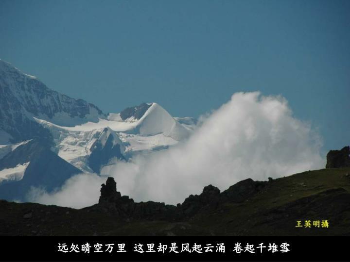 远处晴空万里 这里却是风起云涌 卷起千堆雪