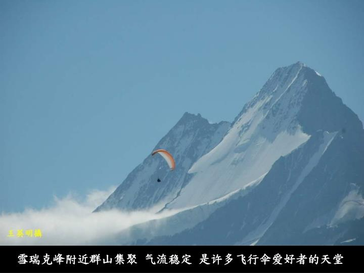 雪瑞克峰附近群山集聚 气流稳定 是许多飞行伞爱好者的天堂