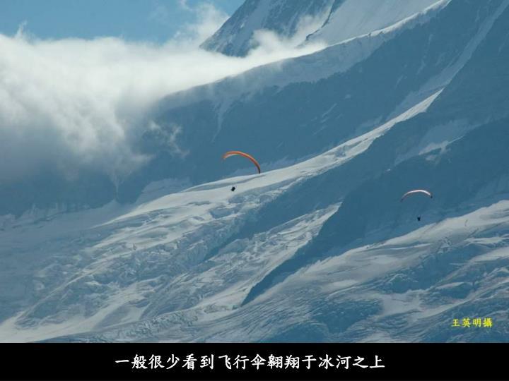 一般很少看到飞行伞翱翔于冰河之上