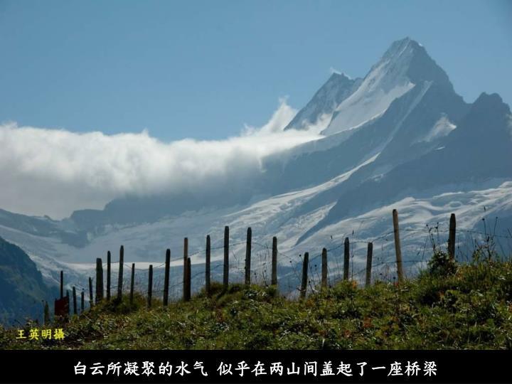 白云所凝聚的水气 似乎在两山间盖起了一座桥梁
