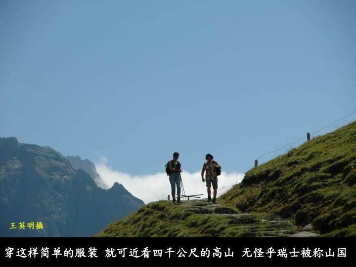 穿这样简单的服装 就可近看四千公尺的高山 无怪乎瑞士被称山国