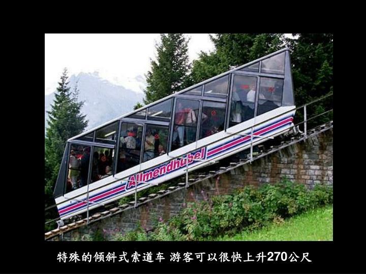 特殊的倾斜式索道车 游客可以很快上升