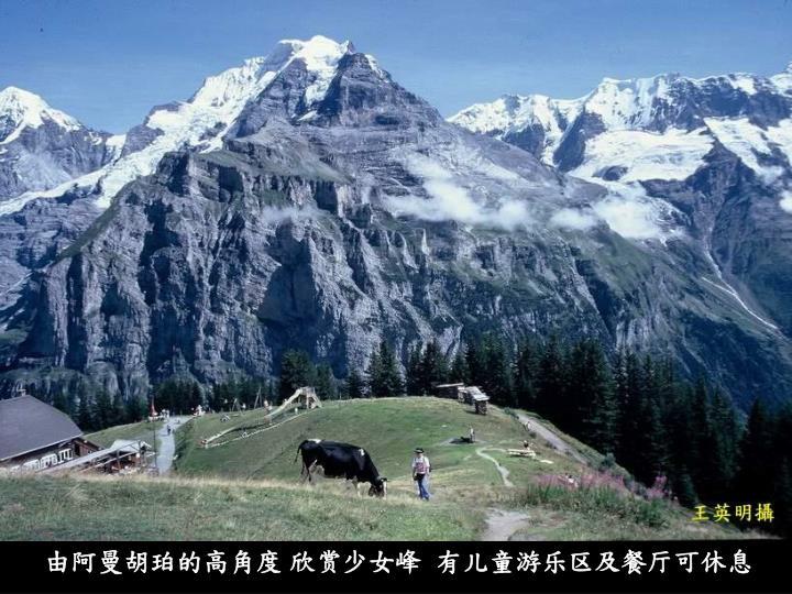 由阿曼胡珀的高角度 欣赏少女峰  有儿童游乐区及餐厅可休息
