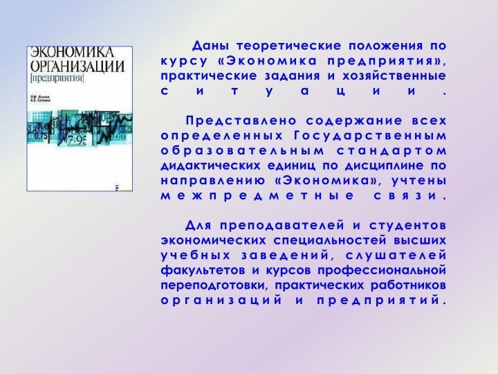 Даны теоретические положения по курсу «Экономика предприятия», практические задания и хозяйственные ситуации.