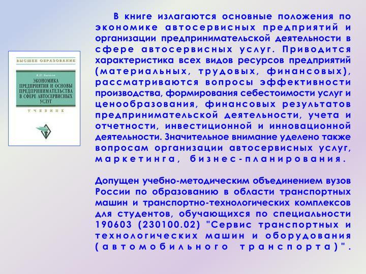 В книге излагаются основные положения по экономике
