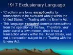 1917 exclusionary language
