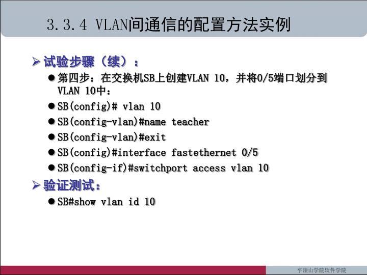 3.3.4 VLAN