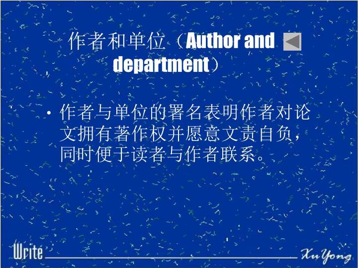 作者和单位(