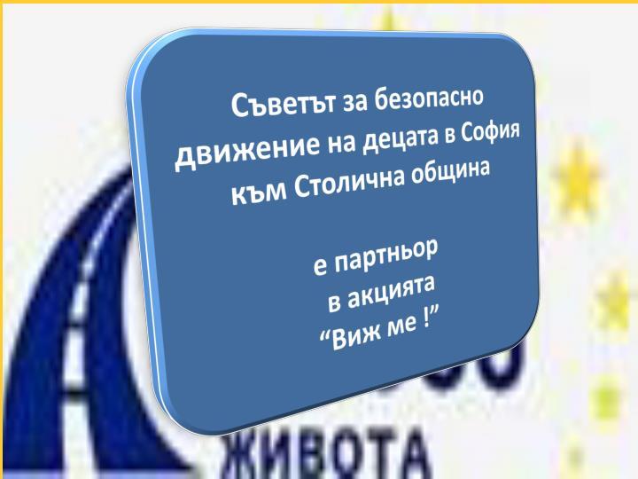 Съветът за безопасно движение на децата в София към Столична община