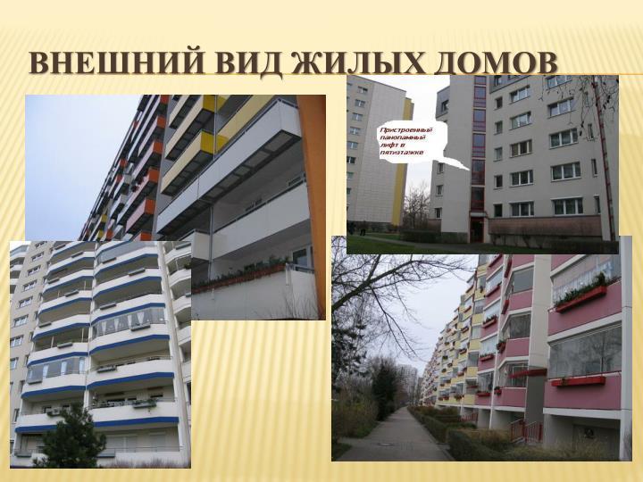 Внешний вид жилых домов