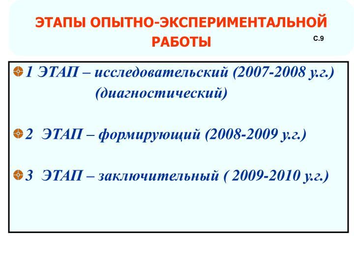 ЭТАПЫ ОПЫТНО-ЭКСПЕРИМЕНТАЛЬНОЙ