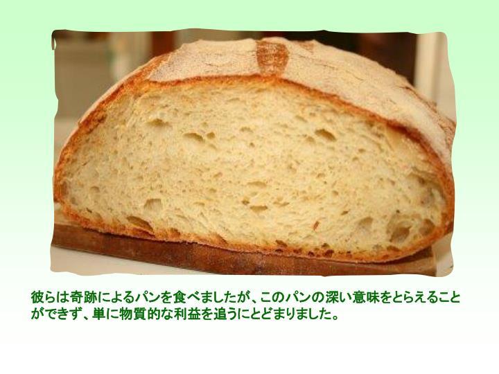 彼らは奇跡によるパンを食べましたが、このパンの深い意味をとらえることができず、単に物質的な利益を追うにとどまりました。