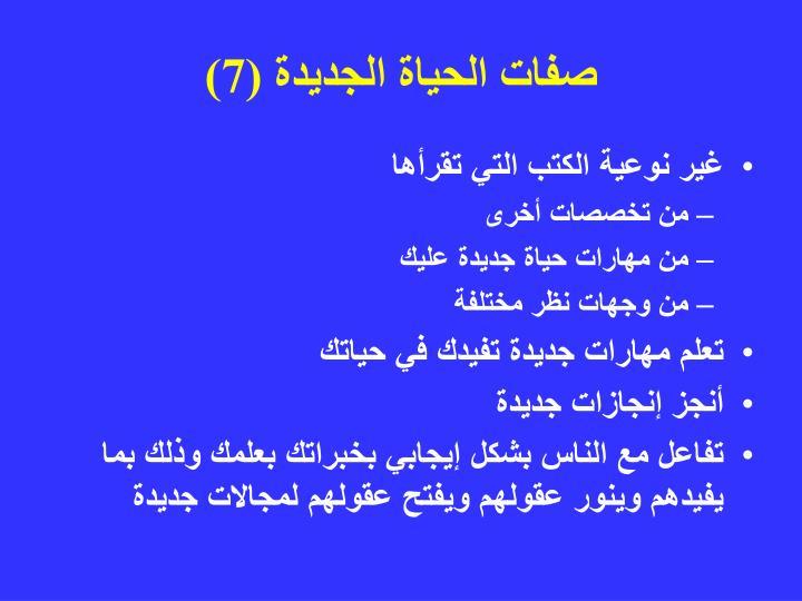 صفات الحياة الجديدة (7)