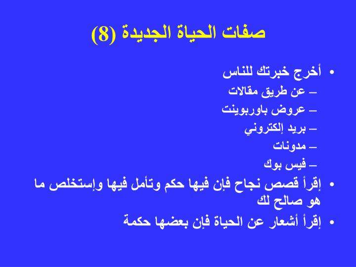 صفات الحياة الجديدة (8)