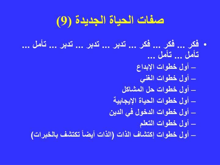 صفات الحياة الجديدة (9)