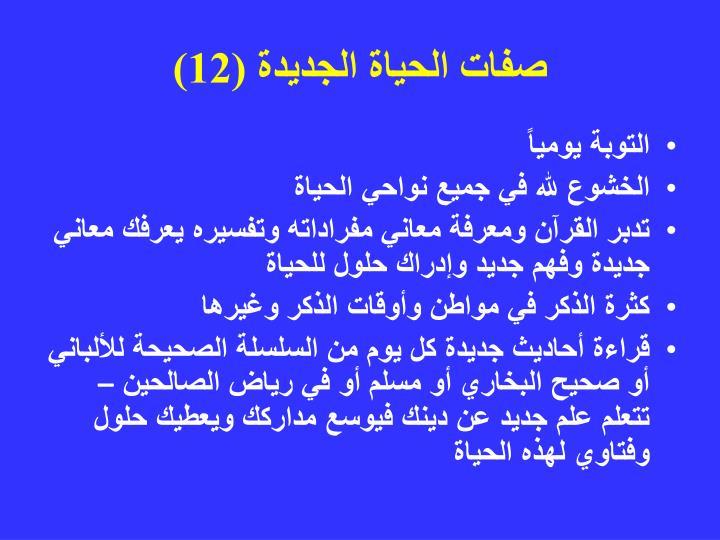 صفات الحياة الجديدة (12)