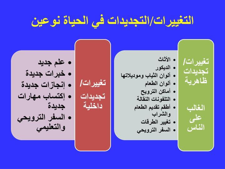 التغييرات/التجديدات في الحياة نوعين