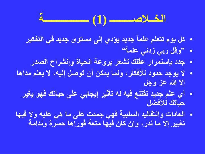 الخــلاصـــــــــ (1) ــــــــــــــــــة