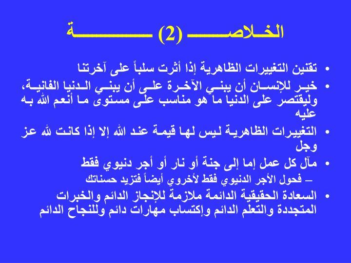 الخــلاصـــــــــ (2) ــــــــــــــــــة