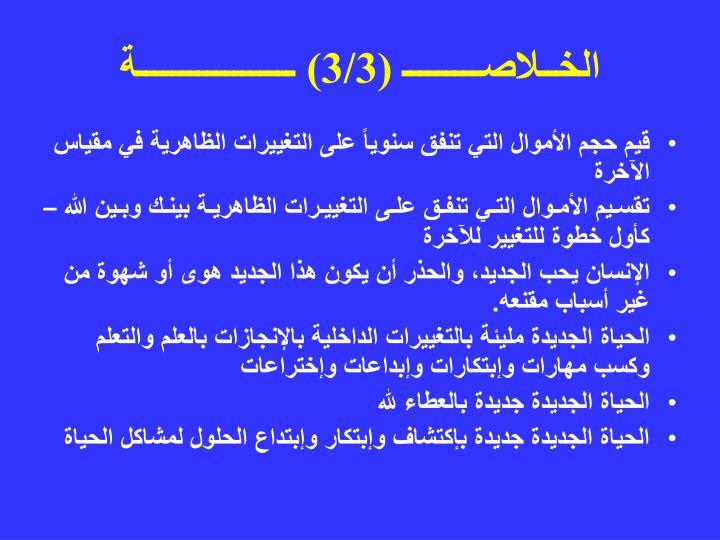 الخــلاصـــــــــ (3/3) ــــــــــــــــــة