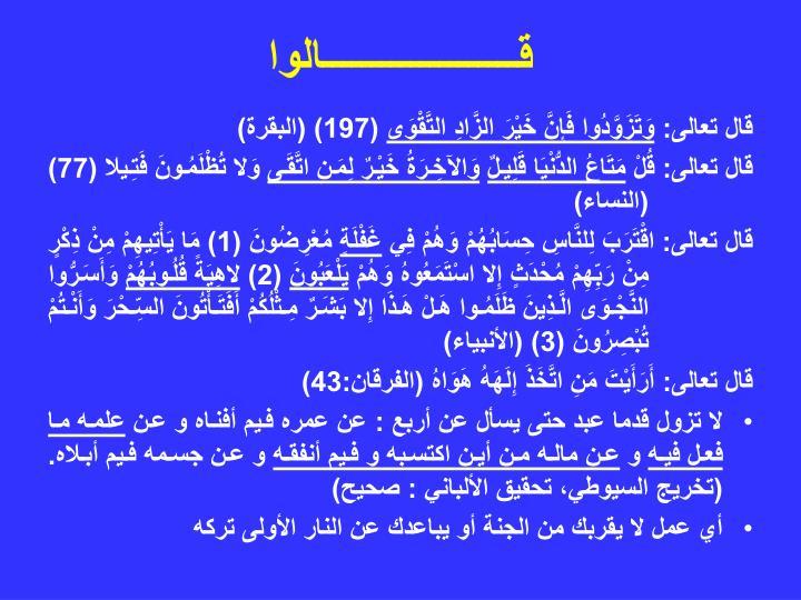 قــــــــــــــــــــالوا