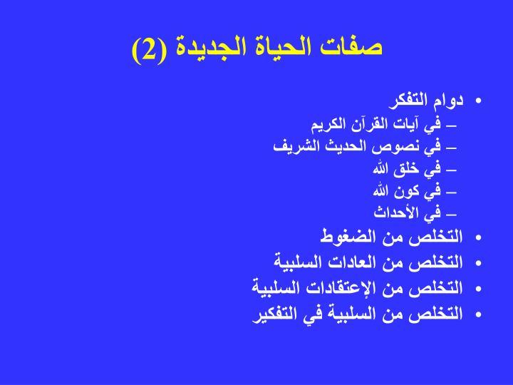 صفات الحياة الجديدة (2)