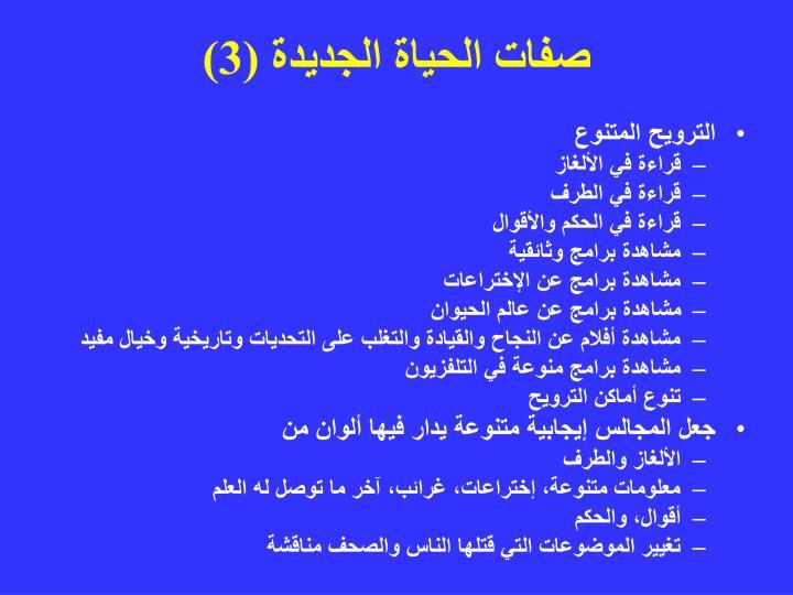 صفات الحياة الجديدة (3)