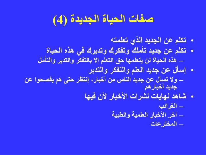 صفات الحياة الجديدة (4)