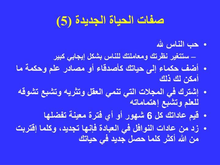 صفات الحياة الجديدة (5)