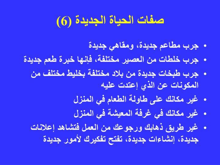صفات الحياة الجديدة (6)