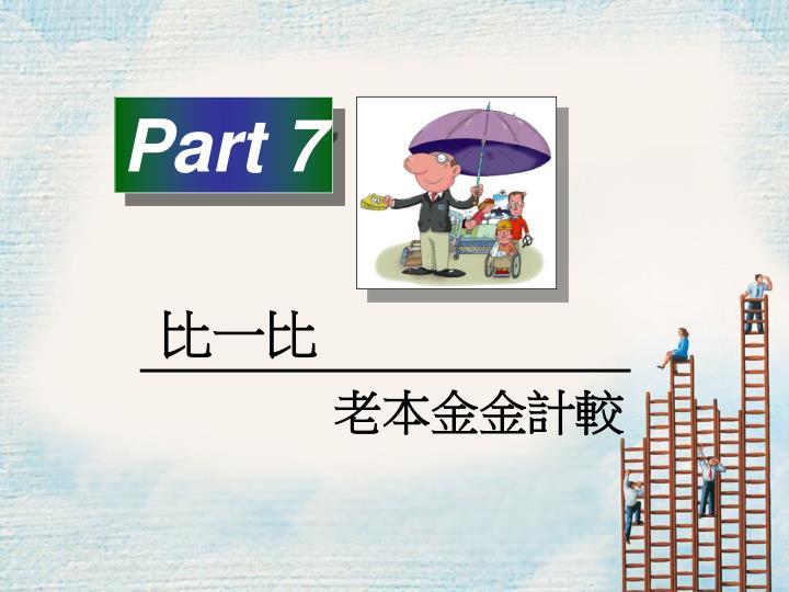 Part 7