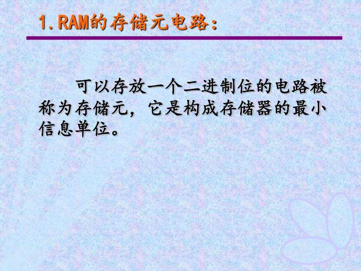 1.RAM