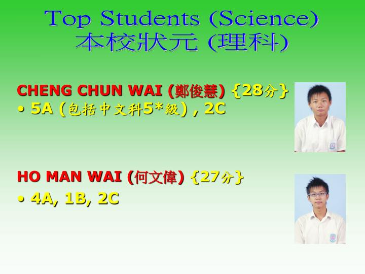 Top Students (Science)