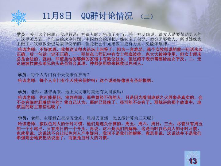 11月8日  QQ群讨论情况